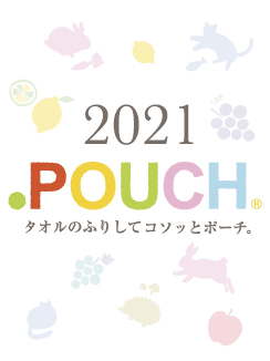 どっとポーチ2021新作