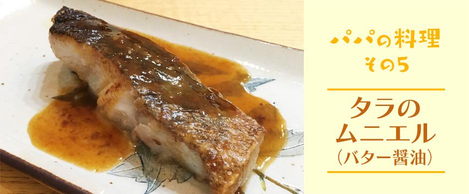 タラのムニエル(バター醤油)