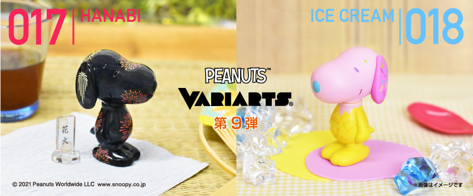 VARIARTS SNOOPY 第9弾