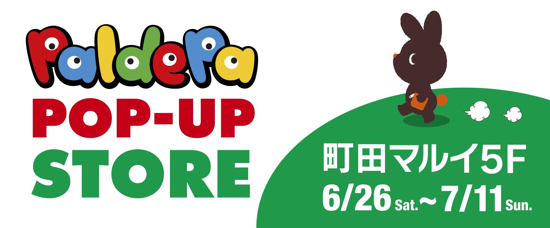 期間限定 paldepa POPUPストア in 町田マルイ
