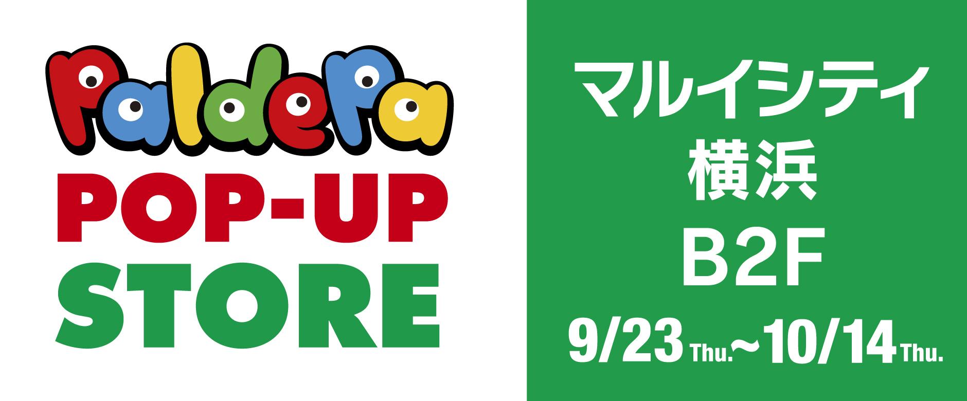 期間限定 paldepa POPUPストア in マルイシティ横浜